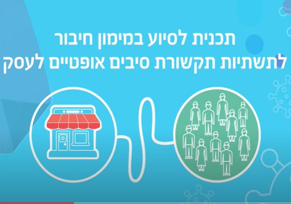 תוכנית הסיוע של משרדי הכלכלה והאוצר