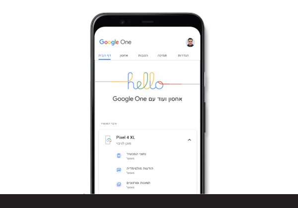 גיבוי חינמי של הטלפונים. Google ONE. צילום: גוגל