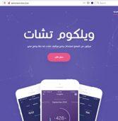 אפליקציית צ'ט מרגלת אחרי משתמשים במזרח התיכון ומדליפה מהם נתונים