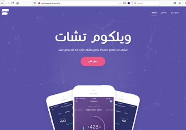 עמוד הכניסה של אפליקציית Welcome Chat