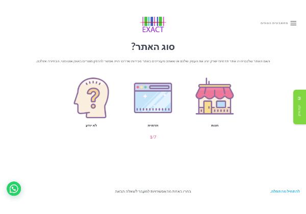 חישוב מהיר של עלות פיתוח אתר אינטרנט מקצועי