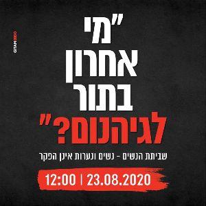 מחאת הנשים בישראל
