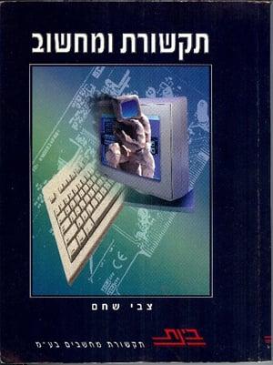 """השער של """"תקשורת ומחשוב"""" - אחד מספריו של צבי שחם ז""""ל"""