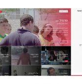"""לקראת ימי הסגר: לצאת ל-""""מסע"""" אינטרנטי בקולנוע הישראלי"""