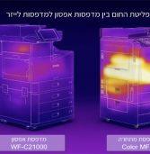 מושג בכותרות: Heat-Free Technology