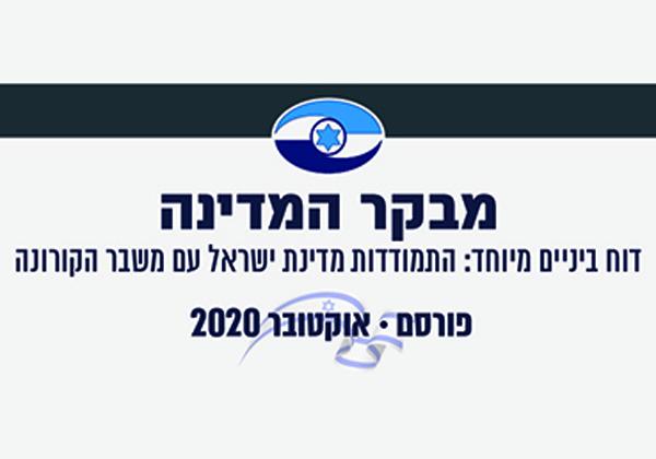 """דו""""ח מבקר המדינה המיוחד על התמודדות מדינת ישראל עם משבר הקורונה: תמונה עגומה"""