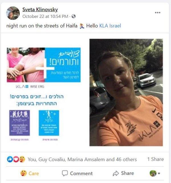 """סווטה גרצ'ין, אלגוריתמיקאית בחברת KLA. צילום: יח""""צ"""