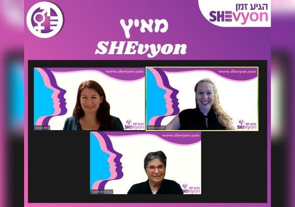"""יזמיות מאיץ SHEvyon: נטע גרנות, הדס רייס ויהודית בן-לוי. צילום: יח""""צ"""