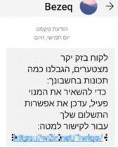 """הודעת ה-SMS שמקבלים הקורבנות """"מבזק"""""""