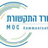 """משרד התקשורת דורש מהחברות נתונים על לקוחות – """"לשיפור השירות"""""""
