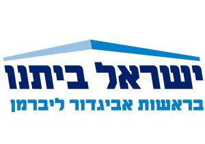 ישראל ביתנו