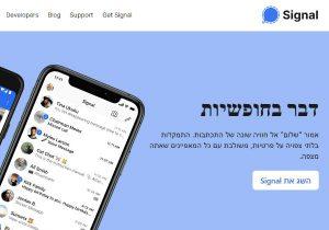 אלטרנטיבה לווטסאפ. סיגנל. צילום מסך מאתר האינטרנט העברי