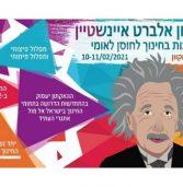 מי הזוכים בהאקתון אלברט איינשטיין?