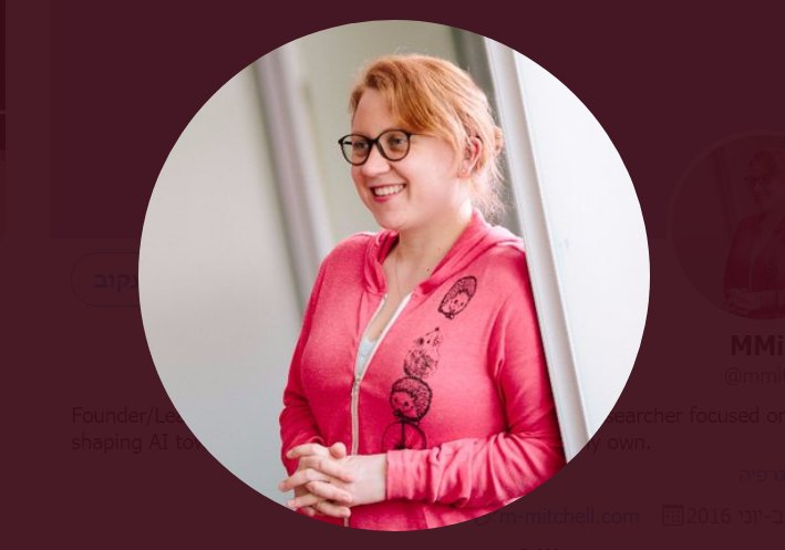 פוטרה. מרגרט מיטשל, ראשה משותפת של חטיבת האתיקה של גוגל בתחום ה-AI. צילום מסך מחשבון הטוויטר של מיטשל