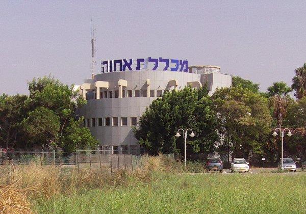מכללת אחוה. צילום: וויקיפדיה