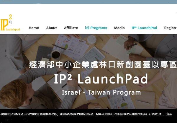 תכנית החדשנות הטייוואנית IP² LaunchPad. צילום מסך מאתר התכנית