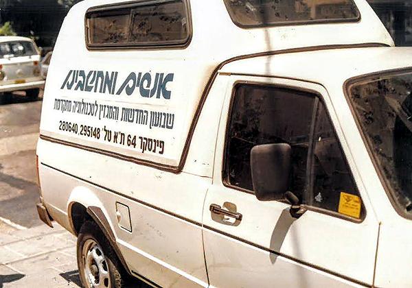 המכונית הצמודה של פלי הנמר ורני רוגל באנשים ומחשבים, ששימשה גם כמכונית הובלות בהזדמנויות שונות. צילום: פלי הנמר