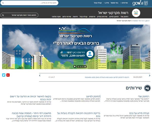 האתר החדש של רשות מקרקעי ישראל. צילום מסך