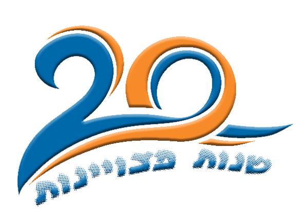 20 שנות מצוינות לגיב סולושנס