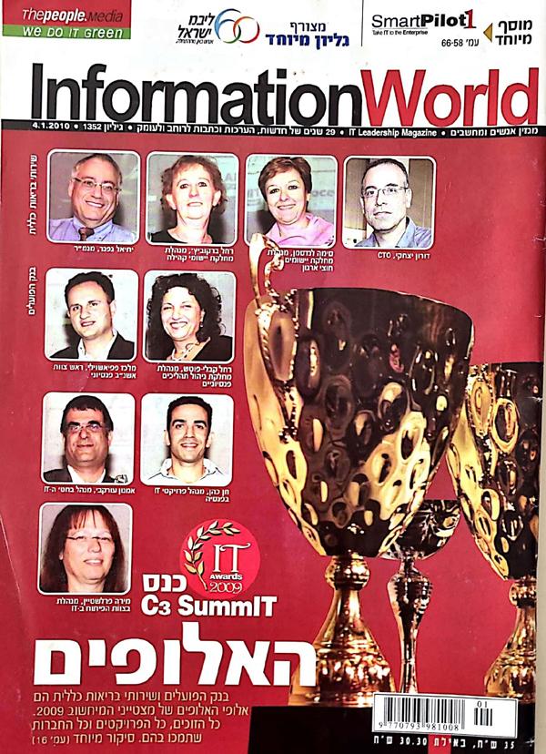 שער גיליון ה-Information week מה-4 בינואר 2010, עם הזכייה הראשונה של שירותי בריאות כללית בתואר אלוף האלופים של אנשים ומחשבים