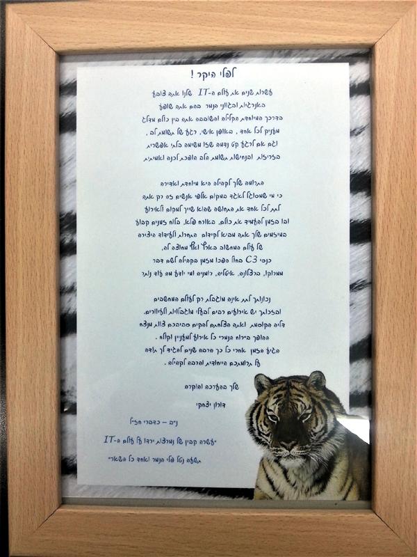 תעודת ההוקרה שדורון יצחקי העניק לפלי הנמר. צילום: פלי הנמר