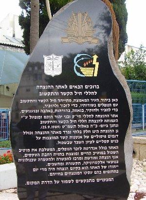 סלע הקדשה בכניסה לאתר ההנצחה ביהוד לחללי חיל הקשר והתקשוב. צילום: ויקיפדיה