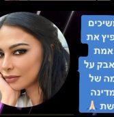 שומר החומות: מיהם הסלבס שנרתמו להסברה הישראלית?