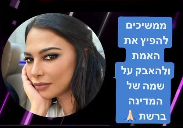 סטורי במסגרת הקמפיין, שמזמין ללייב של מורן אטיאס הערב (ה'). מקור: ערוץ ישראל בידור