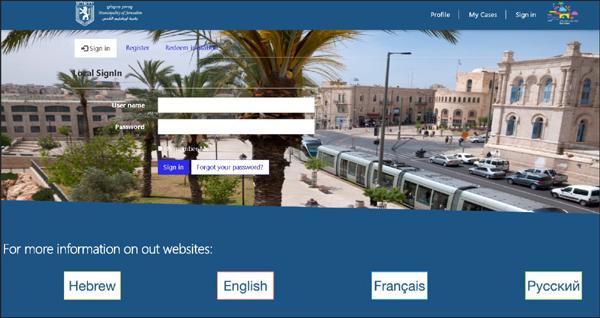 האתר החדש של עיריית ירושלים