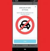 ווייז בהתרעה חריגה – דאגה כנה לנהגי ישראל או הפצת פאניקה לשווא?