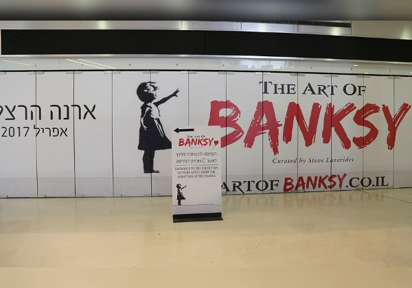 כרזה לתערוכה של בנקסי שהתקיימה בישראל. צילום: BigStock