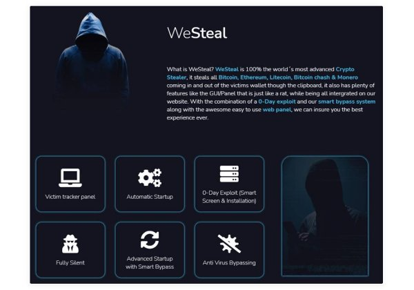 """שם התוכנה WeSteal (אנו גונבים) מופיע ב""""פרסומות"""" בדארקנט. צילום: מקור - פאלו אלטו נטוורקס"""