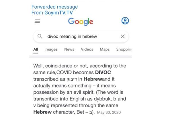 """הקורונה (COVID) זה דיבוק (DIVOC - בשגיאת כתיב) שלטענת השונאים היהודים, """"איך לא"""", המציאו ומפיצים. מתוך טוויטר"""