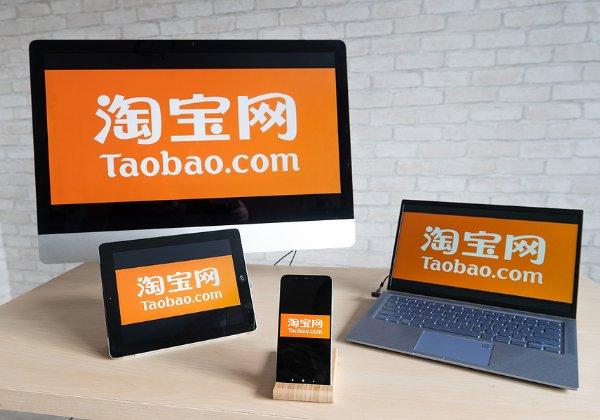 חוותה דליפת ענק. פלטפורמת המסחר האלקטרוני של קבוצת עליבאבא - טאובאו. צילום: BigStock