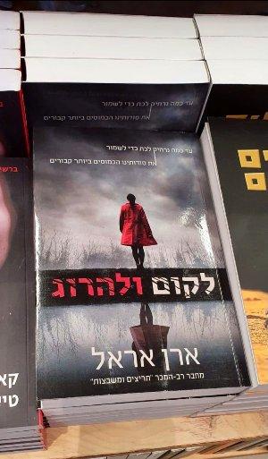 """על מדפי חנויות הספרים. הספר """"לקום ולהרוג"""" מאתר ארן אראל. צילום: יח''צ"""