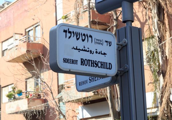 """דו""""ח שמראה עד כמה המצב טוב בתל אביב - ופחות טוב במקומות אחרים בארץ. צילום אילוסטרציה: BigStock"""