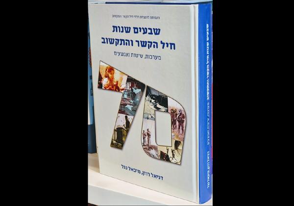 עטיפת הספר 70 שנות חיל הקשר והתקשוב - מערכות, שיטות ואמצעים. צילום: פלי הנמר