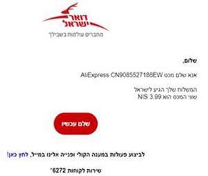 """המייל המזויף """"מדואר ישראל"""", שמשמש להונאה. מקור: ESET"""