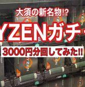יפן: במקום צ'יפס וקולה – מכונות לממכר מעבדים