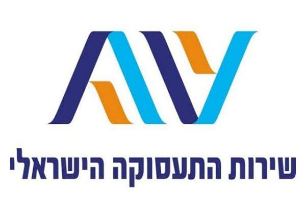 שירות התעסוקה הישראלי