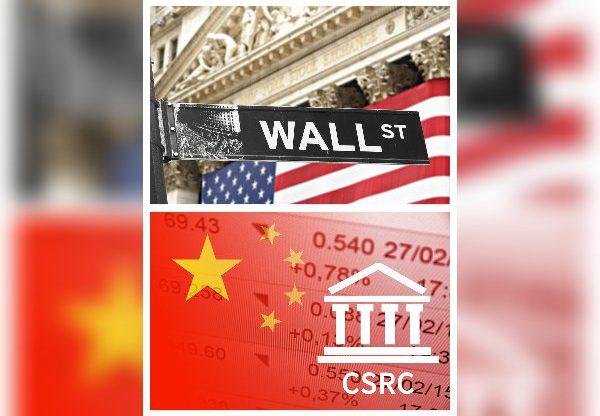 נפגשו. בכירי וול סטריט ונציגי הרגוציה של סין על שוק ההון. צילום מעובד. מקור: BigStock